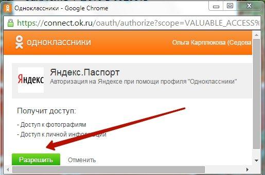 Доступ в Яндекс и соцсети