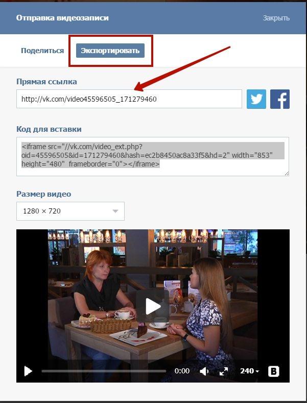 Прямая ссылка на видео