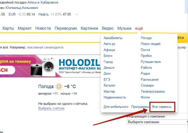 Все сервисы Яндекса для поиска диска