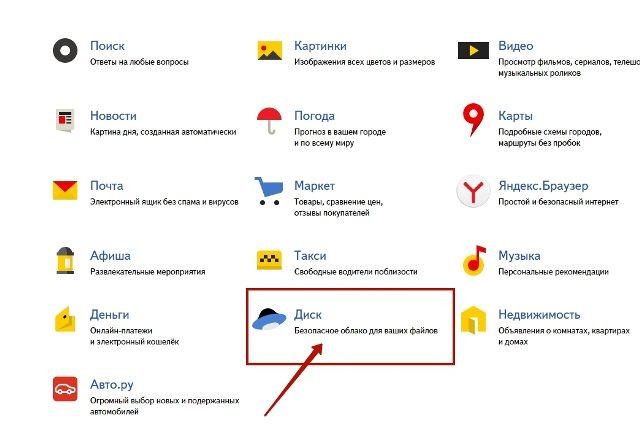 Яндекс-диск в списке сервисов Яндекса