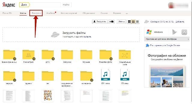 Переход на папку с фото в Яндексе