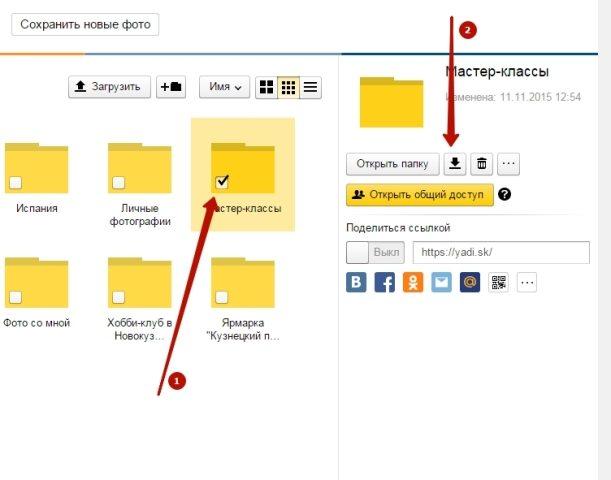 Сохранение фото с Яндекс-диска