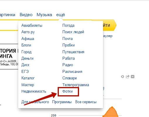 Переход на Яндек-фотки