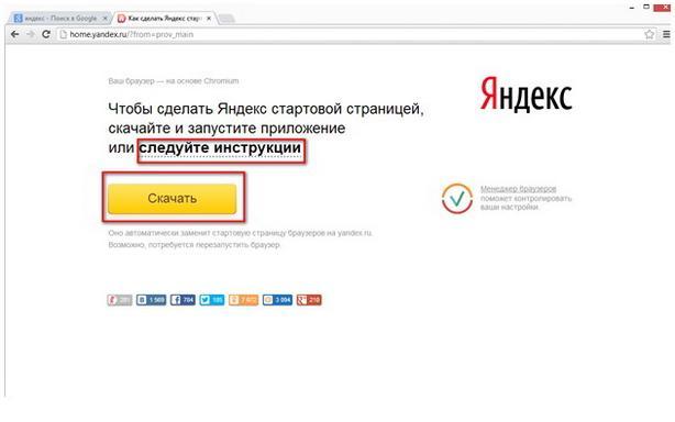 Следуя простым инструкциям Яндекса, можно установить приложение для закрепления Yandex.ru в качестве домашней страницы браузера.
