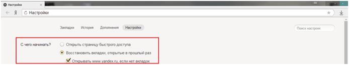 В этом браузере не установлена возможность закрепления стартовой страницы. Возможно, это сделано с той целью, чтобы все пользователи этой программы пользовались исключительно поисковым сервисом Яндекс.