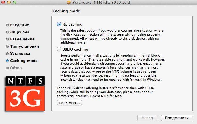 Окно установщика утилиты NTFS-3G