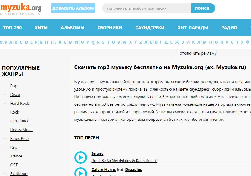 Muzika.ru
