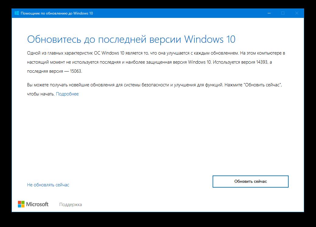Обновить Windows 10