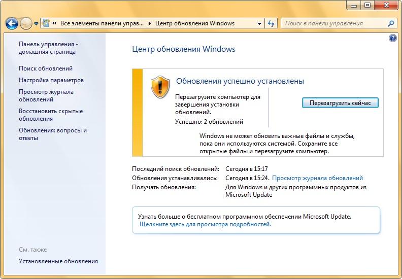Обновить Windows 7