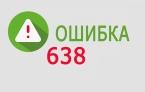Ошибка 651 Windows