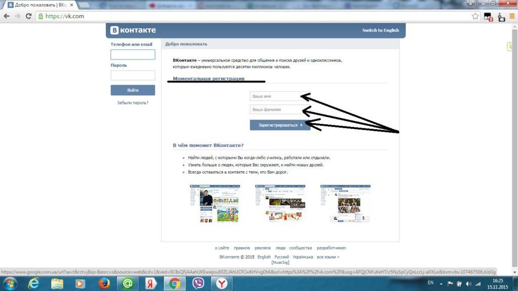 Регистрируемся вконтакте