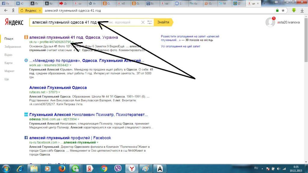 Поиск страницы через Яндекс