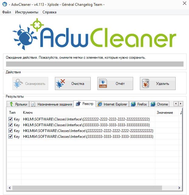 Так выглядит программа AdwCleaner. С помощью неё мы будем сканировать ваш компьютер на вредоносные программы, и избавляться от них.