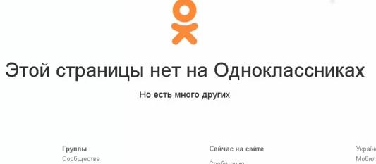 После изменения файла сайт Одноклассники не узнает данную страницу.