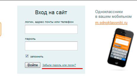 На странице авторизации Одноклассников вы сможете пройтись по инструкции, чтобы восстановить свой пароль.