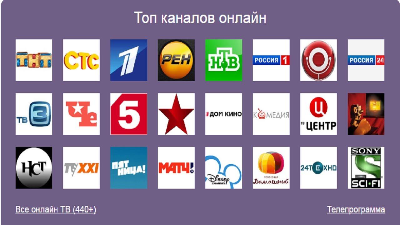 Телевидение онлайн