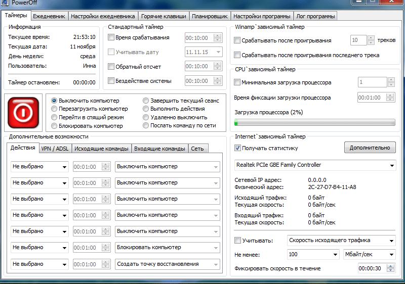 Универсальная утилита PowerOff позволяет решать многие задачи