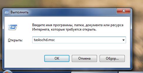 В окне выполнить пишем команду taskschd.msc и нажимаем