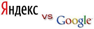 Два основных соперника - Яндекс и Google