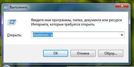 Чтобы отключить таймер отчета времени до выключения компьютера вводим команду shutdown -a