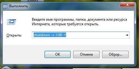 """Для принудительного выключения компьютера без сохранения открытых документов добавляем параметр """"-f"""""""