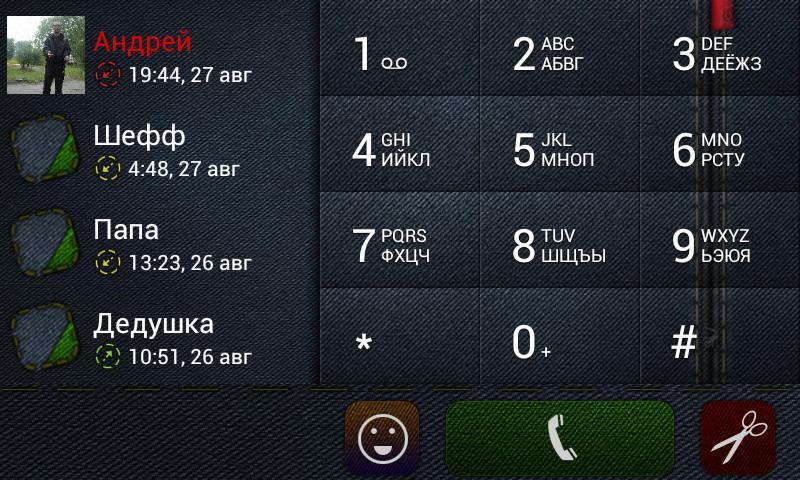 Интерфейс программы набора номера ExDialer