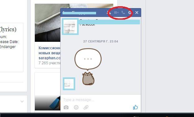 Чтобы позвонить через Facebook, достаточно просто нажать на специальный значок в правом верхнем углу чата