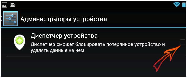 kak-najti-telefon-android-poterjannyj-ili_2