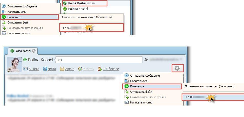 Чтобы позвонить через Mail.Ru Агент, нужно выполнить определенную последовательность действий, как показано на картинке