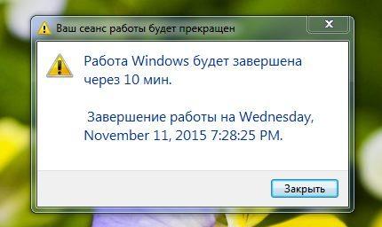 Появляется сообщение, которое предупреждает, что работа системы будет прекращена через 10 минут