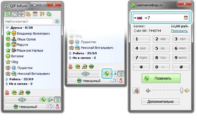 Как позвонить через QIP на стационарный или мобильный телефон