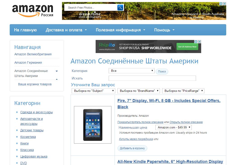 Главная страница сайта Russia-Amazon