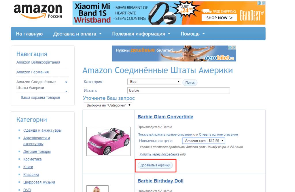 Выбор товара на сайте Russia-Amazon