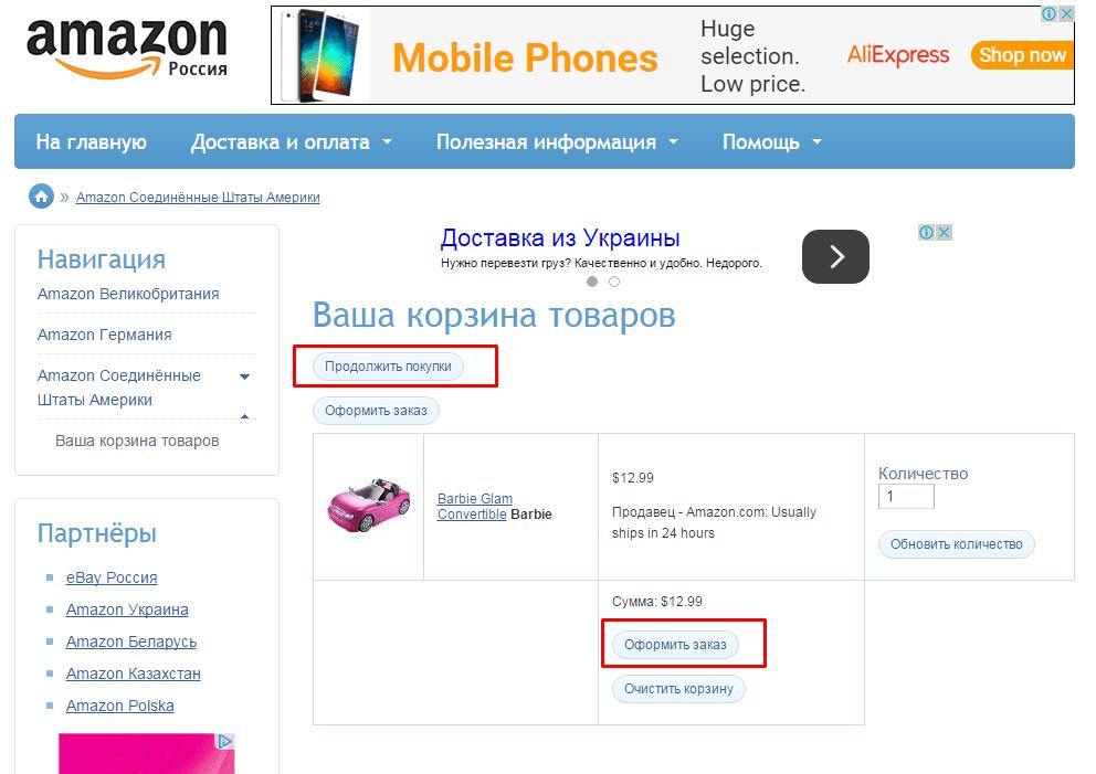 Покупка товара на сайте Russia-Amazon