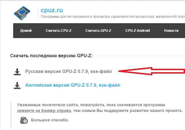 Скачиваем русскую версию программы с официального сайта