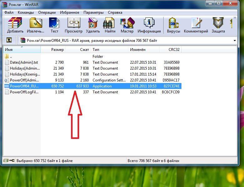 Запускаем исполняемый файл программы