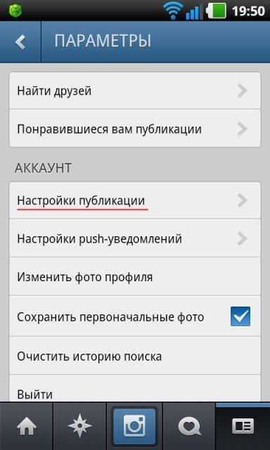 Настройка публикации в Контакт