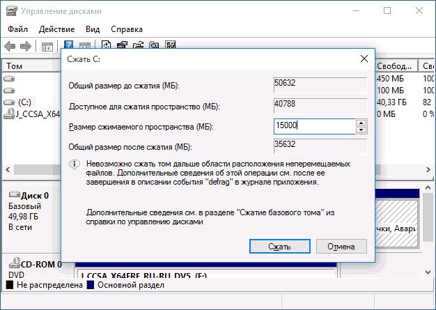 Разобрать диск на несколько разделов в Windows
