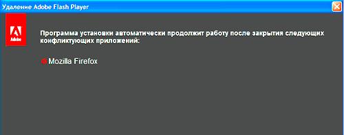 Система сама предложит Вам закрыть все необходимые браузеры, если вы этого не сделали ранее.