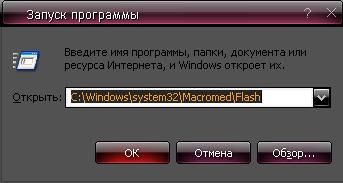 """Через """"Выполнить"""" входим в системную папку, где нам нужно удалить все файлы."""