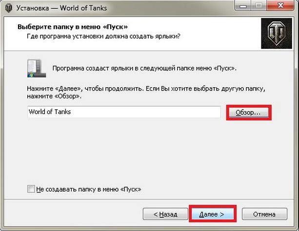 На скриншоте показано как можно добавить ярлык игры Ворлд оф танк на рабочий стол компьютера.