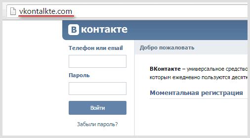 Фишинговая фейк страница авторизации вк - адрес похожий, но поддельный