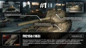 FV215b (183) Британский танк X ранга