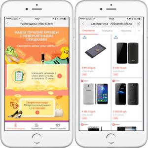 Мобильное приложение Алиэкспресс и огромные скидки в нём.
