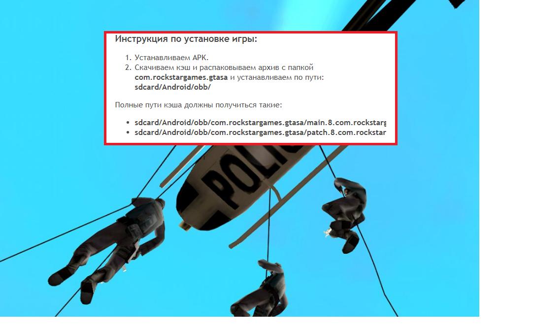 Установка GTA на телефон - инструкция