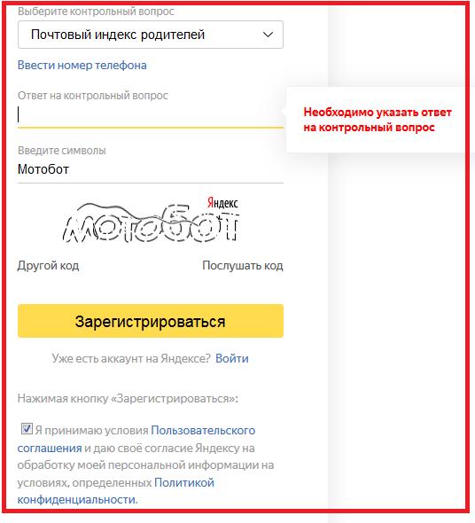 Дополнительная форма при регистрации контрольного вопроса