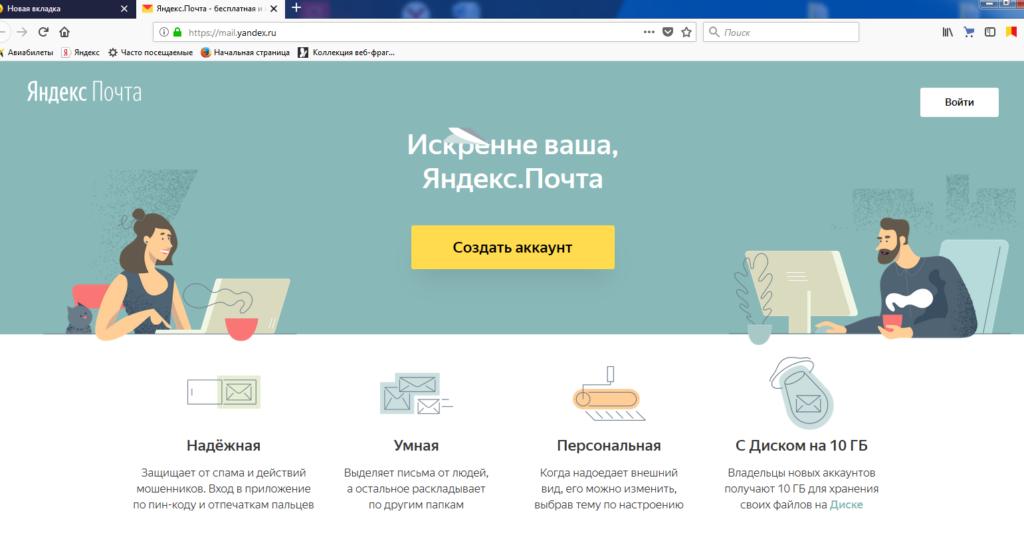 Главная страница Яндекс.Почта