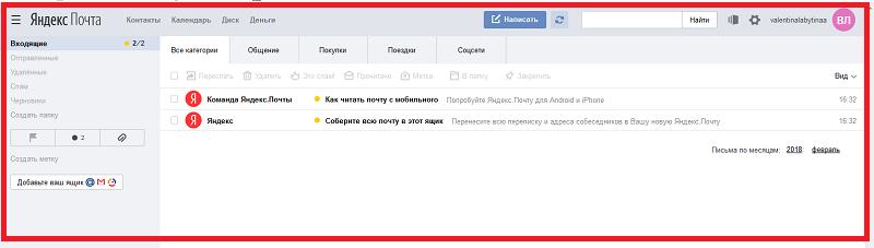 Интерфейс Яндекс.Почты
