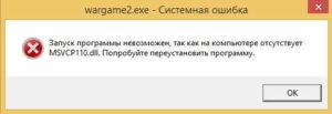 msvcp110_dll