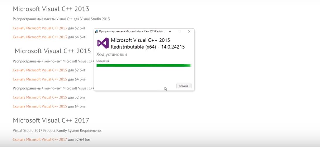 Скачиваем Microsoft Visual C++, установить пакет файлов и перезапустить компьютер